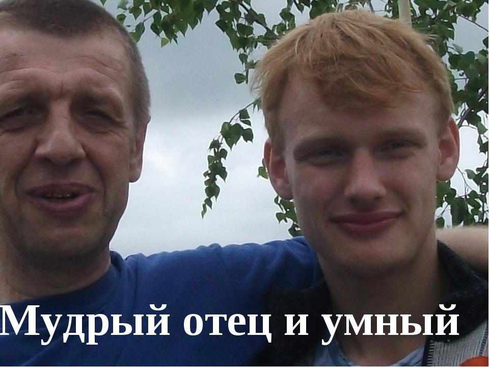 Мудрый отец и умный сын