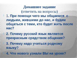 Домашнее задание (ответить на вопросы) 1. При помощи чего мы общаемся с людьм