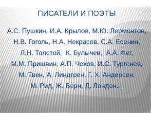 ПИСАТЕЛИ И ПОЭТЫ А.С. Пушкин, И.А. Крылов, М.Ю. Лермонтов, Н.В. Гоголь, Н.А.