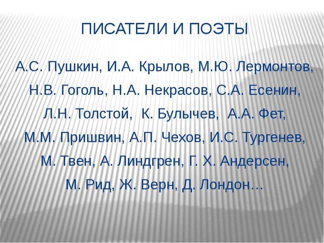 ПИСАТЕЛИ И ПОЭТЫ А.С. Пушкин, И.А. Крылов, М.Ю. Лермонтов, Н.В. Гоголь, Н.А....