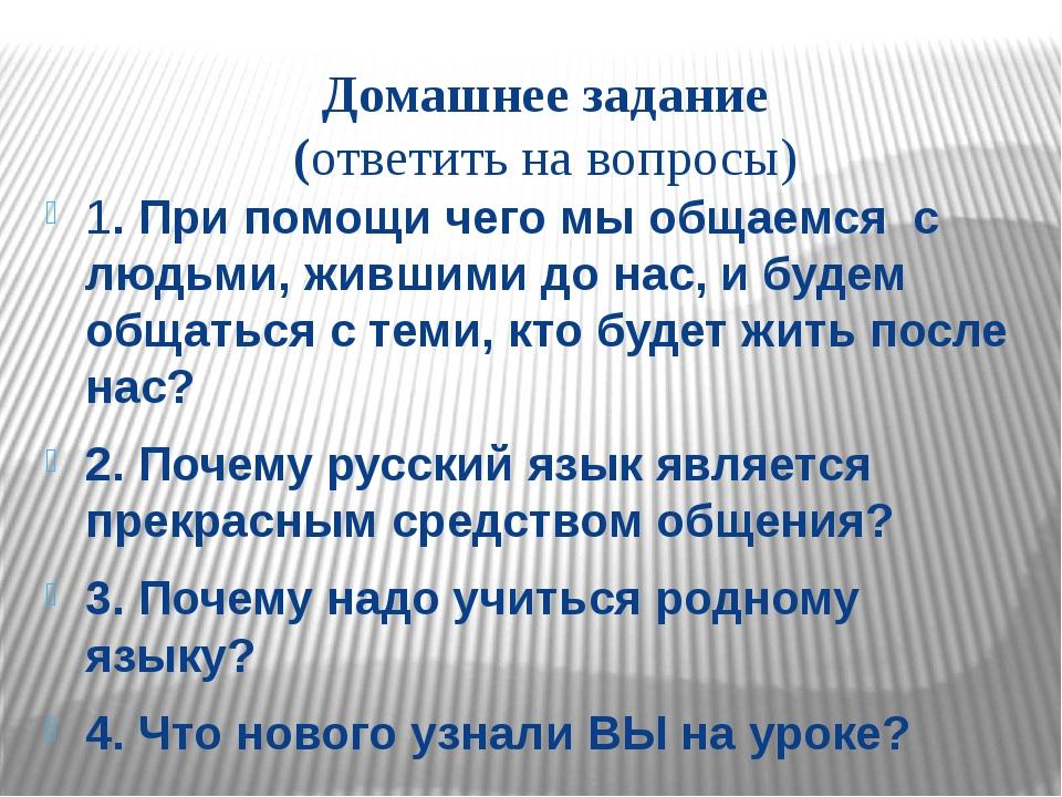 Домашнее задание (ответить на вопросы) 1. При помощи чего мы общаемся с людьм...