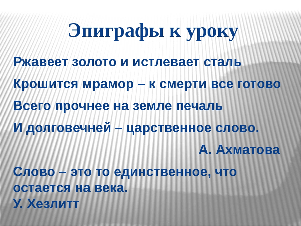 Эпиграфы к уроку Ржавеет золото и истлевает сталь Крошится мрамор – к смерти...