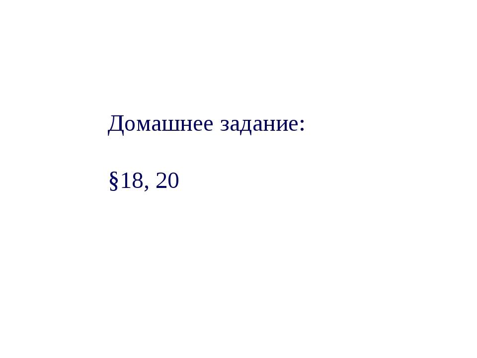 Домашнее задание: §18, 20 МОУСОШ№10 г.Горячий Ключ Марченко Татьяна Григорье...