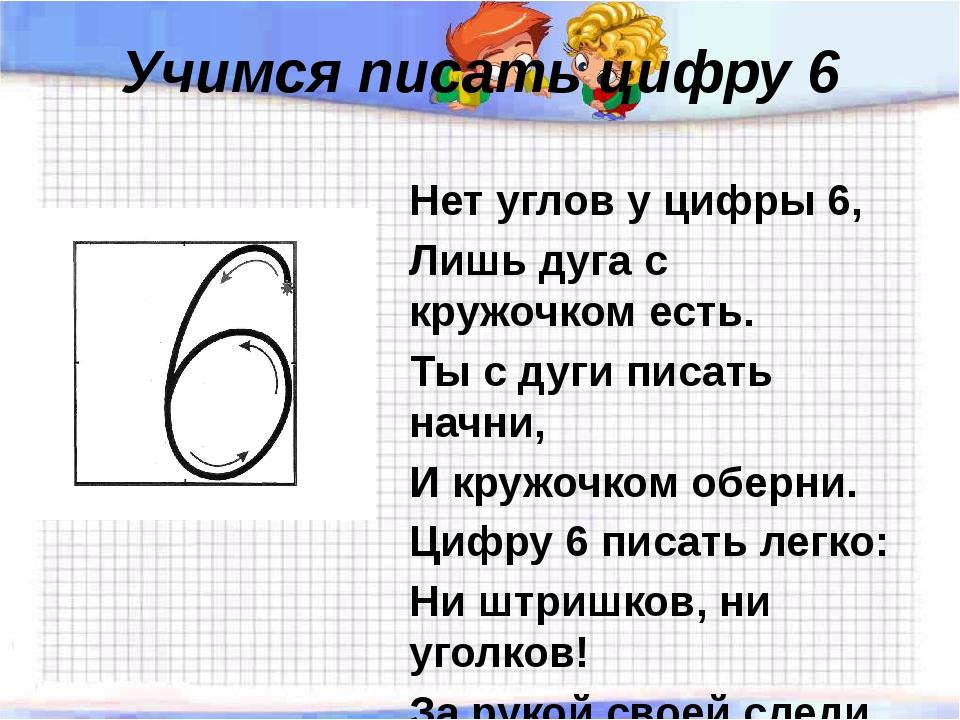 Учимся писать цифру 6 Нет углов у цифры 6, Лишь дуга с кружочком есть. Ты с д...