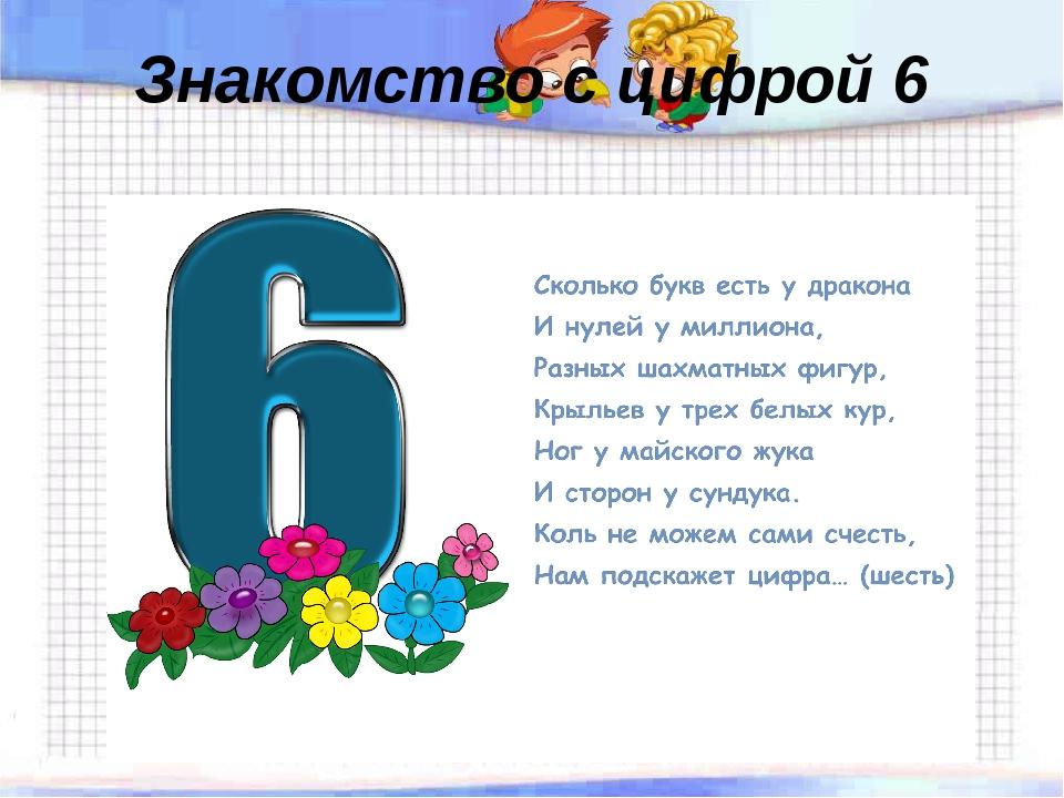 картинки знакомство с цифрой 6 в