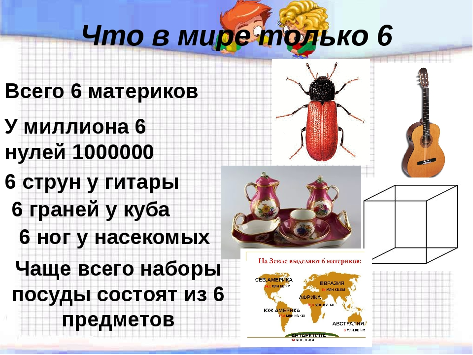 Что в мире только 6 Всего 6 материков 6 ног у насекомых У миллиона 6 нулей 10...