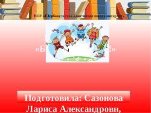 Классный час «Будьте здоровы!» Подготовила: Сазонова Лариса Александровн, уч