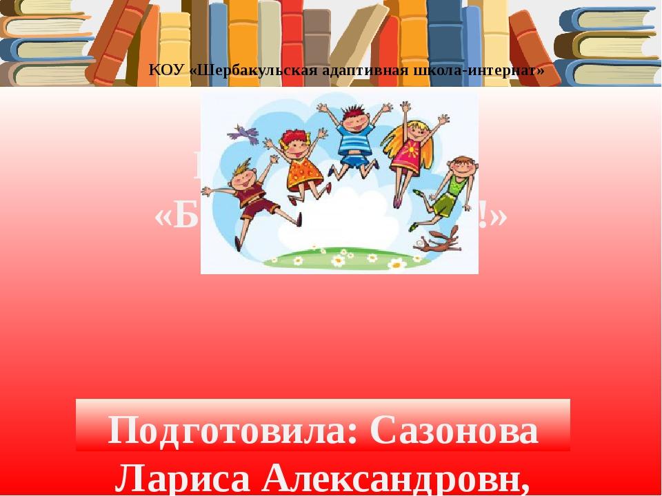 Классный час «Будьте здоровы!» Подготовила: Сазонова Лариса Александровн, уч...