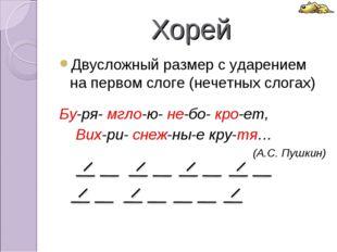 Хорей Двусложный размер с ударением на первом слоге (нечетных слогах) Бу-ря-