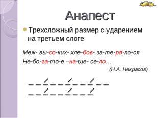 Анапест Трехсложный размер с ударением на третьем слоге Меж- вы-со-ких- хле-б