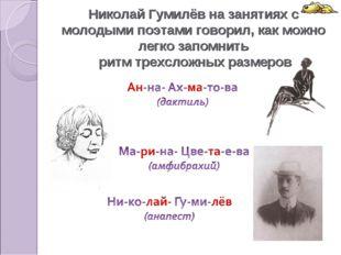 Николай Гумилёв на занятиях с молодыми поэтами говорил, как можно легко запом