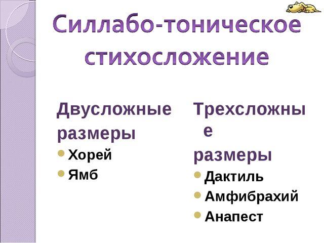 Двусложные размеры Хорей Ямб Трехсложные размеры Дактиль Амфибрахий Анапест