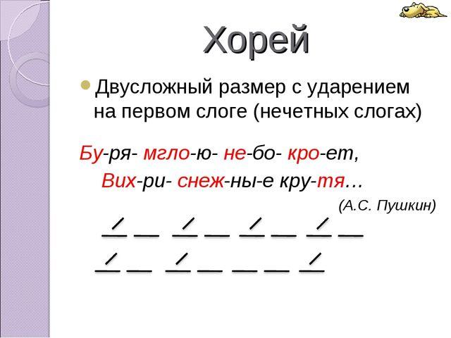 Хорей Двусложный размер с ударением на первом слоге (нечетных слогах) Бу-ря-...