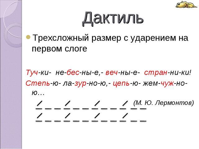 Дактиль Трехсложный размер с ударением на первом слоге Туч-ки- не-бес-ны-е,-...