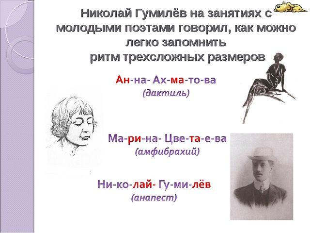 Николай Гумилёв на занятиях с молодыми поэтами говорил, как можно легко запом...