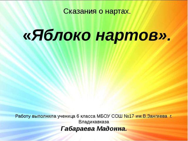 Сказания о нартах. «Яблоко нартов». Работу выполнила ученица 6 класса МБОУ СО...