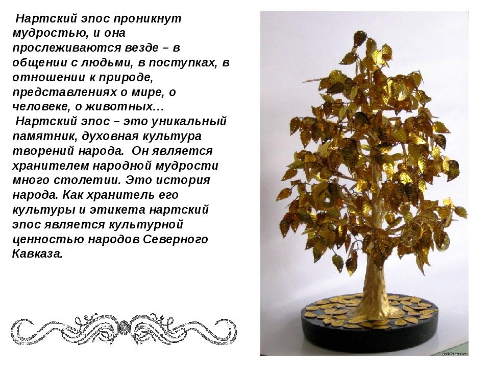 Нартский эпос проникнут мудростью, и она прослеживаются везде – в общении с...