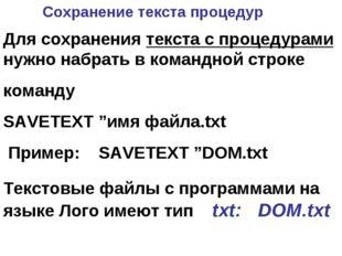 Сохранение текста процедур Для сохранения текста с процедурами нужно набрать
