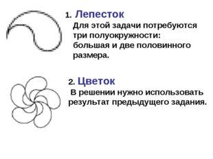 Лепесток Для этой задачи потребуются три полуокружности: большая и две полов
