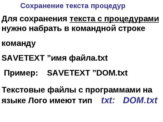 Сохранение текста процедур Для сохранения текста с процедурами нужно набрать...