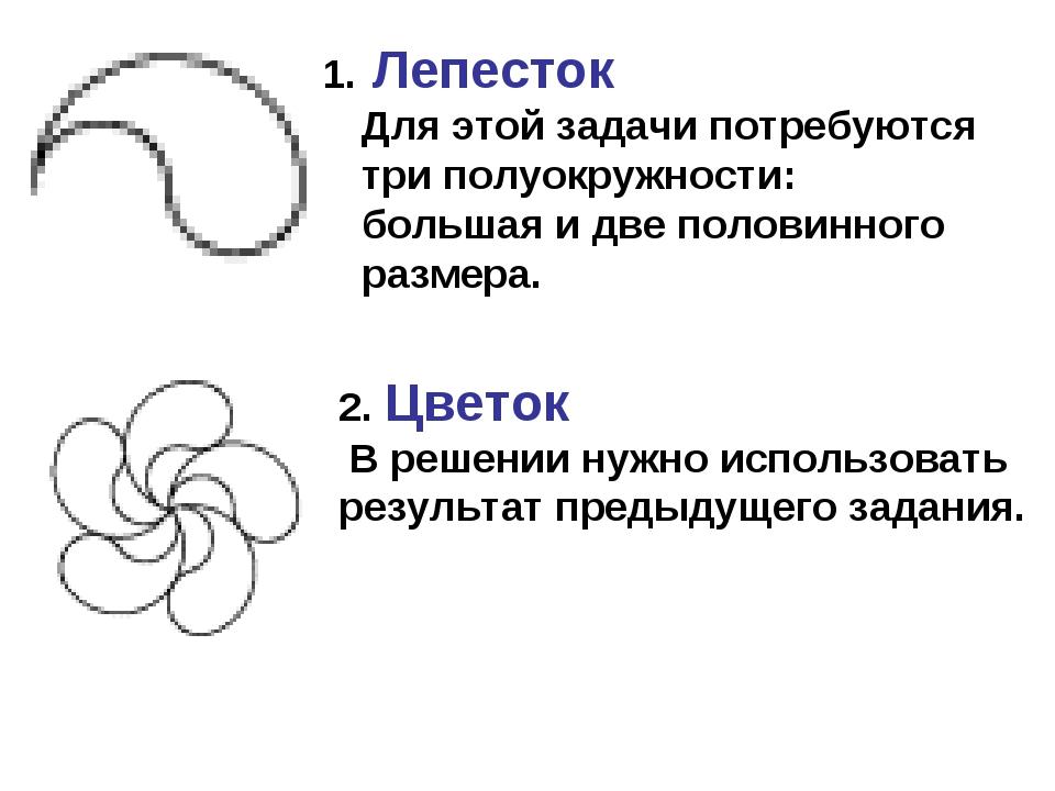 Лепесток Для этой задачи потребуются три полуокружности: большая и две полов...