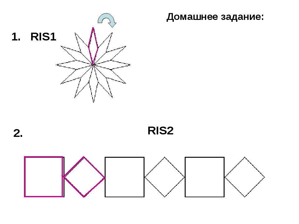 Домашнее задание: 1. RIS1 2. RIS2