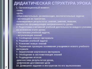 ДИДАКТИЧЕСКАЯ СТРУКТУРА УРОКА 1. Организационный момент: -тема; -цель; -образ