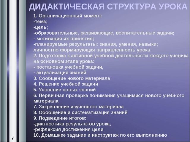 ДИДАКТИЧЕСКАЯ СТРУКТУРА УРОКА 1. Организационный момент: -тема; -цель; -образ...