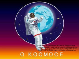 КОСМИЧЕСКИЕ ПРОСТОРЫ Автор: Гаррыбаева Жамила Бердиевна, Воспитатель, структ