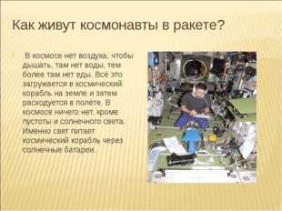 Как живут космонавты в ракете? В космосе нет воздуха, чтобы дышать, там нет
