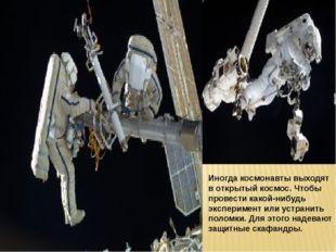Иногда космонавты выходят в открытый космос. Чтобы провести какой-нибудь эксп