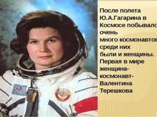 После полета Ю.А.Гагарина в Космосе побывало очень много космонавтов, среди н