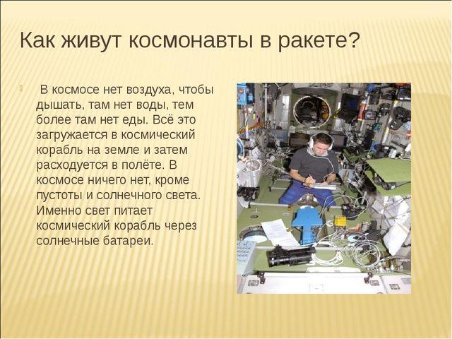 Как живут космонавты в ракете? В космосе нет воздуха, чтобы дышать, там нет...
