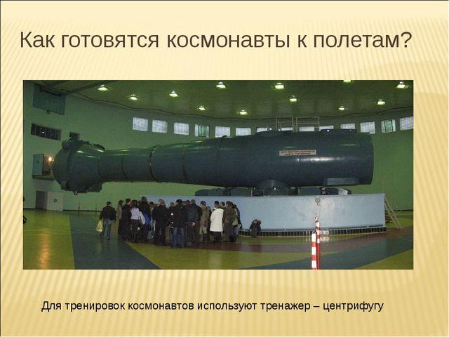 Для тренировок космонавтов используют тренажер – центрифугу Как готовятся кос...