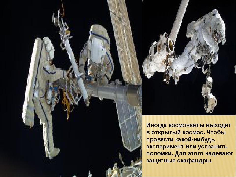 Иногда космонавты выходят в открытый космос. Чтобы провести какой-нибудь эксп...