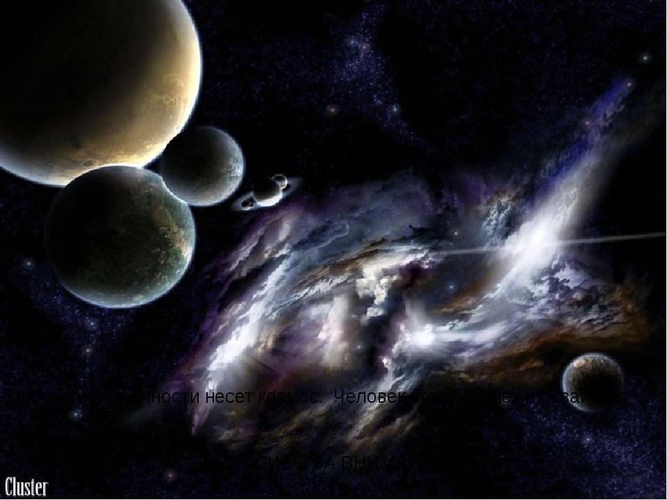 Много таинственности несет космос. Человек его покоряет и осваивает СПАСИБО З...