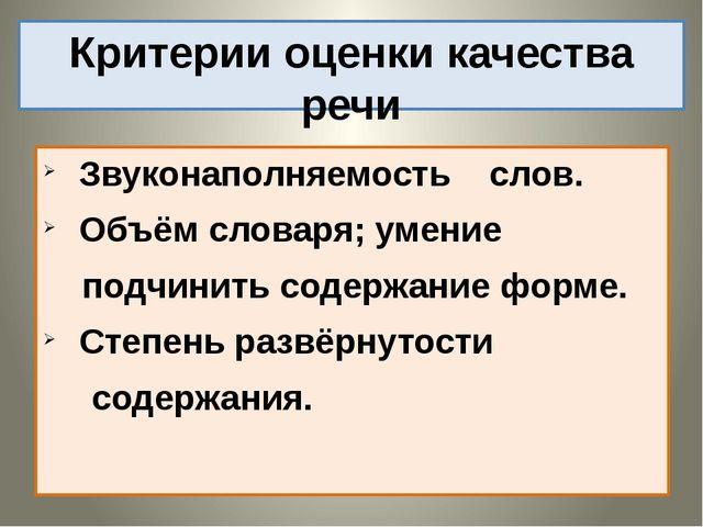 Критерии оценки качества речи Звуконаполняемость слов. Объём словаря; умение...
