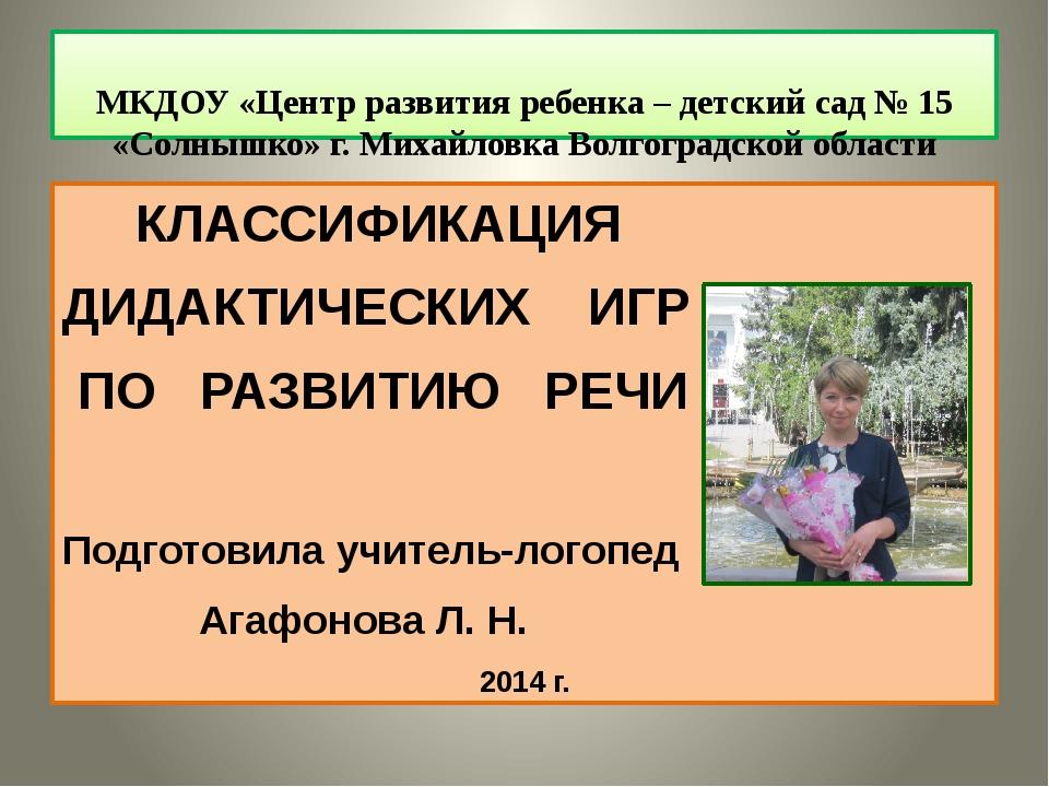 МКДОУ «Центр развития ребенка – детский сад № 15 «Солнышко» г. Михайловка Во...