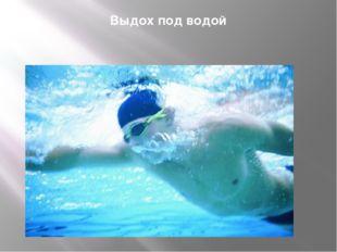 Выдох под водой