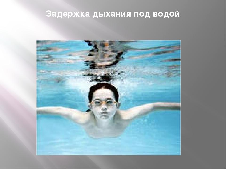Задержка дыхания под водой