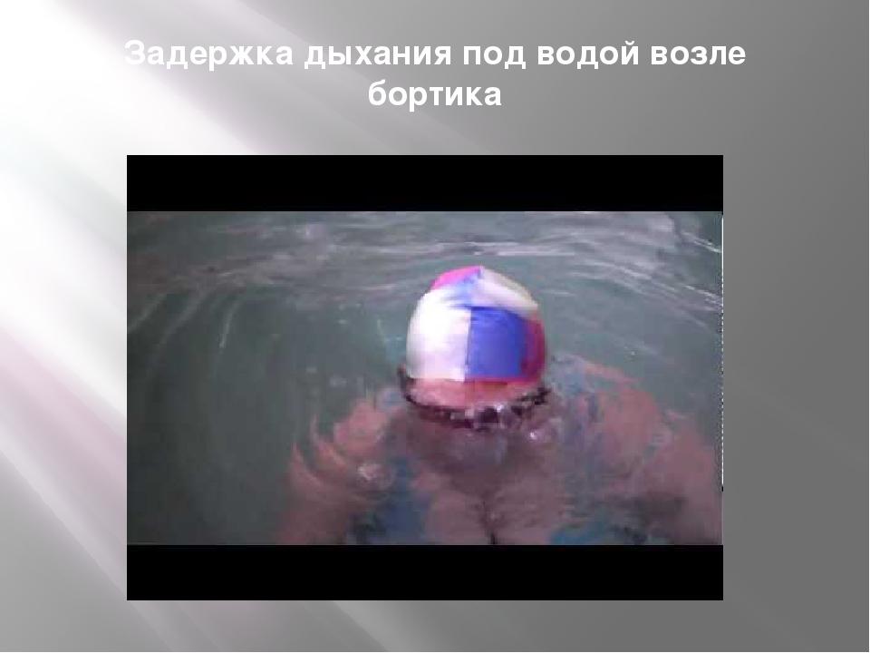 Задержка дыхания под водой возле бортика