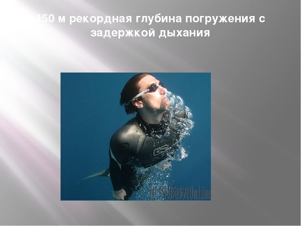 150 м рекордная глубина погружения с задержкой дыхания