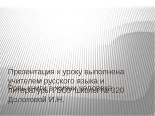 Роль книги в жизни человека Презентация к уроку выполнена учителем русского я