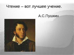 Чтение – вот лучшее учение. А.С.Пушкин