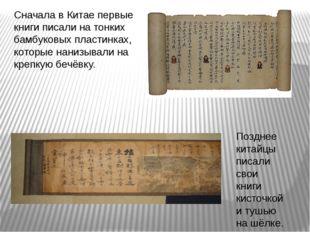 Сначала в Китае первые книги писали на тонких бамбуковых пластинках, которые