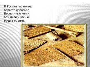 В России писали на бересте деревьев. Берестяные книги возникли у нас на Руси