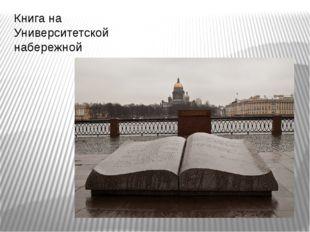 Книга на Университетской набережной