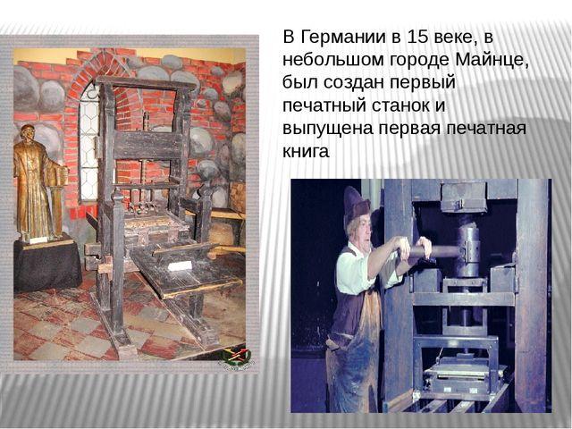 В Германии в 15 веке, в небольшом городе Майнце, был создан первый печатный с...