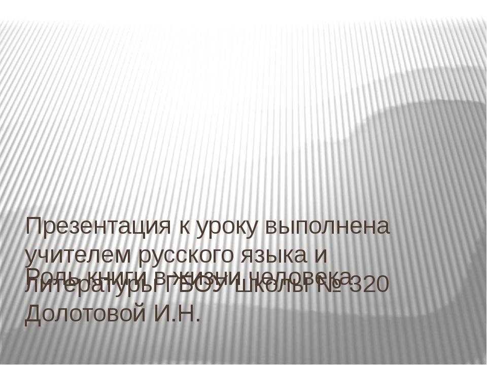 Роль книги в жизни человека Презентация к уроку выполнена учителем русского я...