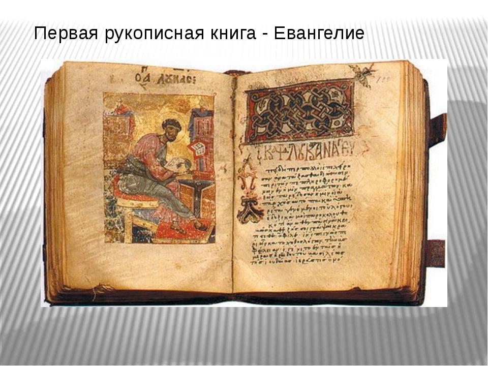 Первая рукописная книга - Евангелие